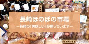 長崎ほのぼの市場