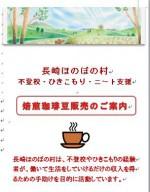 ブログ画像(珈琲カタログ)