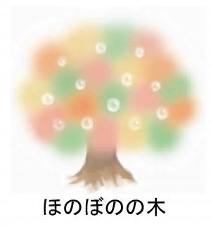 ほのぼのの木(名刺)