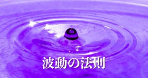 波動の法則~ブログGLOBO